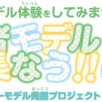 人気キッズファッション雑誌♪「JSガール」読者モデル募集