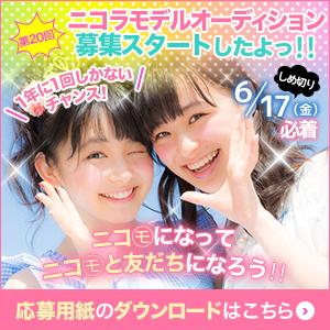 雑誌「nicola(二コラ)」専属モデルオーディション