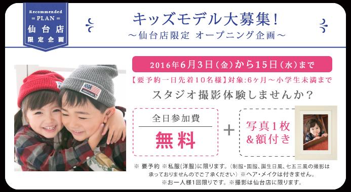 event_sendai