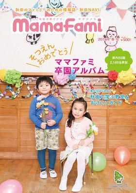 【秋田】秋田のママのための情報誌「ママファミ」モデル募集