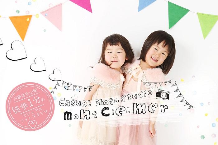 【神戸】写真館montcielmer(モンシェルメール)広告モデル募集