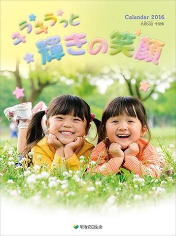写真家名畑文巨の子ども、赤ちゃんモデル募集(関西)