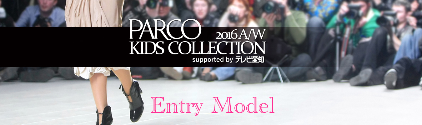 PARCO KIDS COLLECTION 2016 A/W supported by テレビ愛知 出演モデル募集