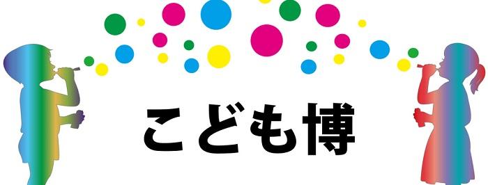 【大阪】こども博 KODOMOHAKUイメージkidコンテスト