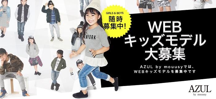 人気ファミリーブランド「AZUL by moussy」WEBキッズモデル募集