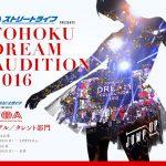 【宮城】「東北ドリームコレクション2016」ファッションショーモデル募集