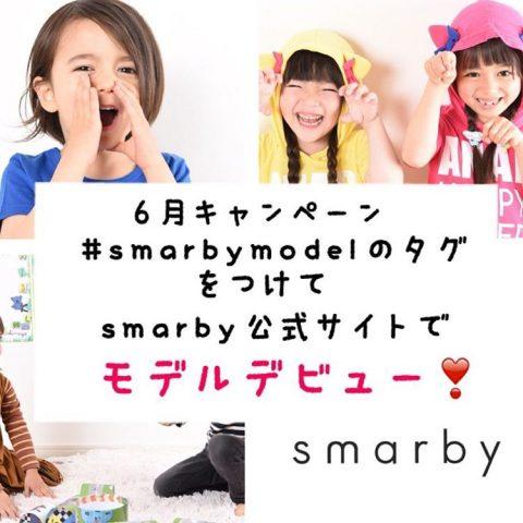 ママのための子供服&雑貨ショッピングアプリ「smarby」商品画像モデル募集
