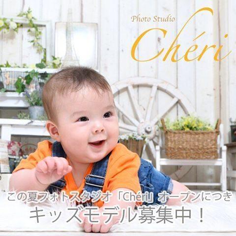 【三重】新規オープン「Chéri」インスタ限定写真館モデル募集