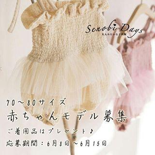 「大人みたいな子供服SenobiDays(セノビデイズ)」インスタ限定赤ちゃんモニターモデル募集