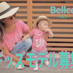 「Bellcee(ベルシー)」インスタ限定モニターモデル募集