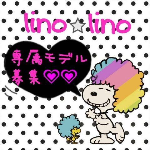 韓国子供服「lino☆lino」インスタ限定モニターモデル募集