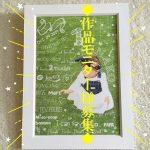 「SABRINA WALNUT ST(サブリナ)」インスタ限定アートポスターモニターモデル募集
