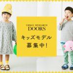 「URBAN RESEARCH DOORS(アーバンリサーチドアーズ)」ONLINE STOREキッズモデル募集