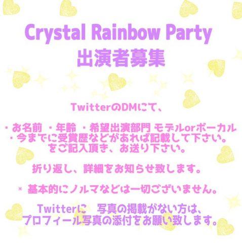 「crystal rainbow party vol.2」ファッションショー出演者募集