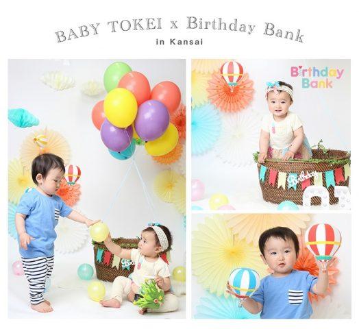 【関西限定】キッズ時計「BABY TOKEI x Birthday Bank presents 〜First Birthday~」