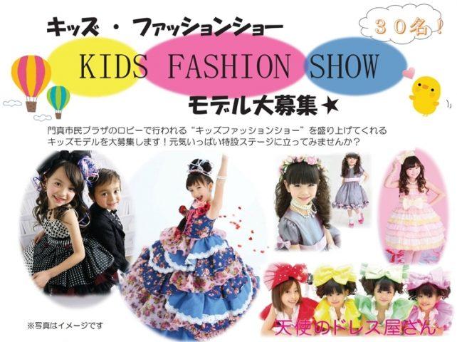 【大阪】門真もんdeキッズファッションショー2016