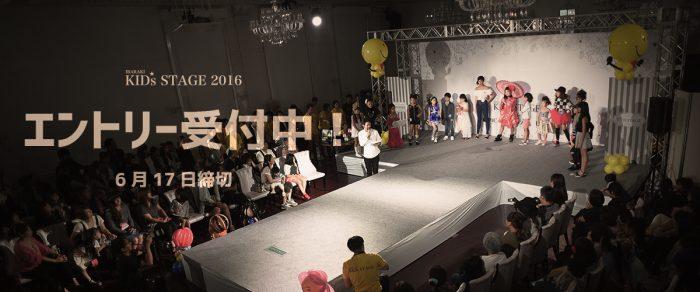 いばらきキッズステージIBARAKI KID'S STAGE2016