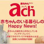 今度は埼玉!赤ちゃん Bonjour ach(赤ちゃんボンジュール アハ)表紙モデル募集