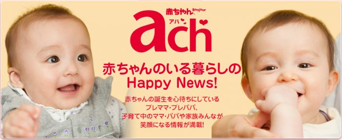 今度は五反田TOC!アカチャンホンポ「赤ちゃん Bonjour ach(ボンジュール アハ)」表紙モデル募集