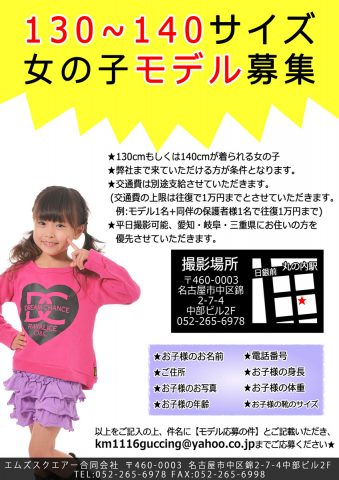 東海3県優先♪「M's SQUARE(エムズスクエアー)」女の子キッズモデル募集