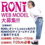 人気JSブランド「RONi(ロニィ)」ウェブモデル募集