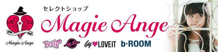 【締切間近】【大阪】子供服セレクトショップ「Magie Ange(マジーアンジュ)」第2期マジーアンジュモデル募集