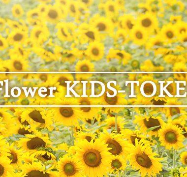 FLOWER KIDS-TOKEI ~SUNFLOWER~ キッズ時計
