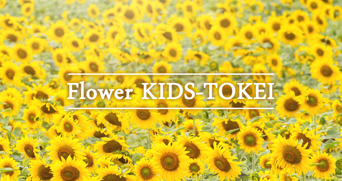 FLOWER KIDS-TOKEI ~SUNFLOWER~ キッズ時計