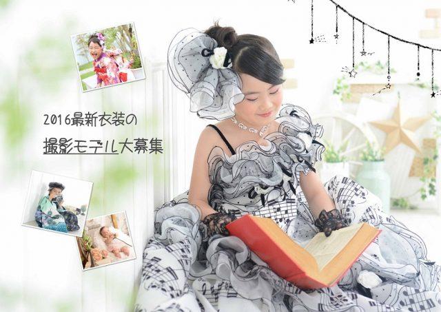 【京都】「フォトスタジオ遊」写真館衣装モデル募集