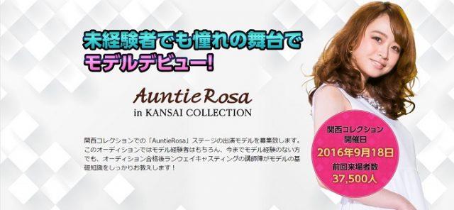 「Auntie Rosa(アンティローザ)」 関西コレクション2016秋 出演モデル募集