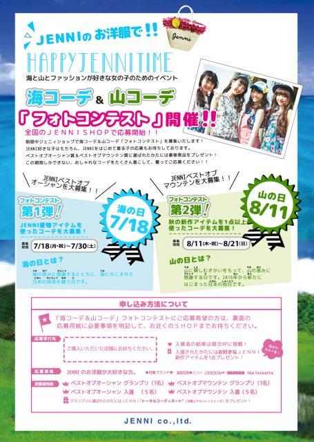 目指せグランプリ★JENNY(ジェニィ)海コーデ&山コーデ フォトコンテスト開催!!