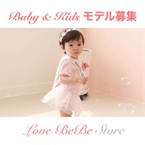「LoveBeBe Stores」SNS応募限定Baby & Kidsモデル募集