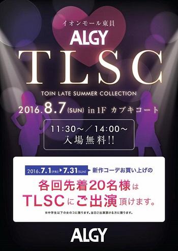 「ALGY(アルジー)」TLSC(TOIN LATE SUMMER COLLECTION)ファッションショーモデル募集