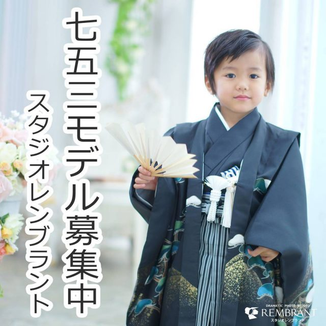 【京都】「スタジオレンブラント」インスタ限定七五三モデル募集
