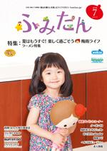 【富山】「ふみたん」フリーペーパー表紙モデルオーディションinファボーレ