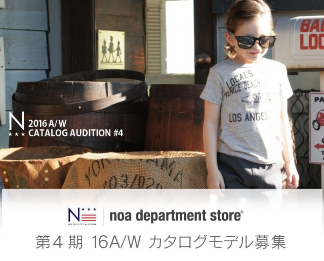 「Noa Department Store(ノア デパートメント ストア)」2016AWカタログモデル募集