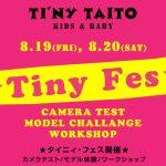 恵比寿のセレショでモデル体験♪ワークショップも★子供服セレクトショップ「TI'NY TAITO(タイニィ・タイト)」タイニィフェス開催!