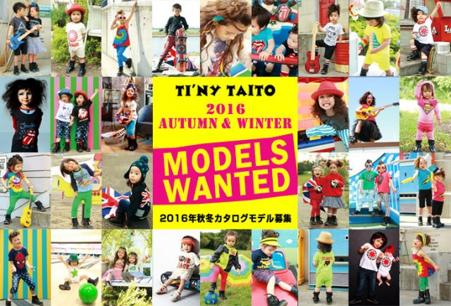 セレクトショップ「TI'NY TAITO(タイニィ・タイト)」2016AWカタログモデル募集
