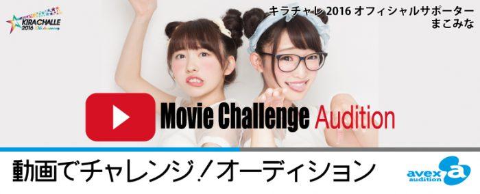 地方の子必見!キラチャレスピンオフ「Movie Challenge Audition」
