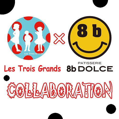 【大阪】「Les Trois Grands(レトロワグラン)X 8b DOLCE(エイトビードルチェ)」コラボモデル募集