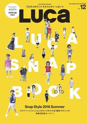 キッズファッション誌「LUCA(ルカ)」vol.13 SNAP撮影会参加者募集