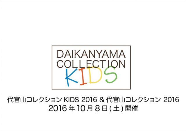 「代官山コレクションキッズ2016」出演者オーディション二次募集