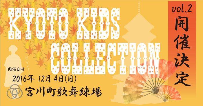 「京都キッズコレクション」ファッションショーモデル募集