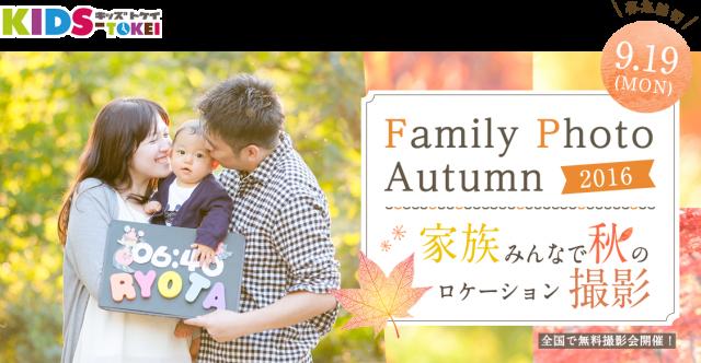 「Family Photo Autumn 2016(キッズ時計)」キッズモデル募集