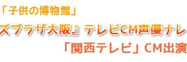 テレビCM「キッズプラザ大阪」タレント・子役・キッズモデル/声優・ナレーター募集!