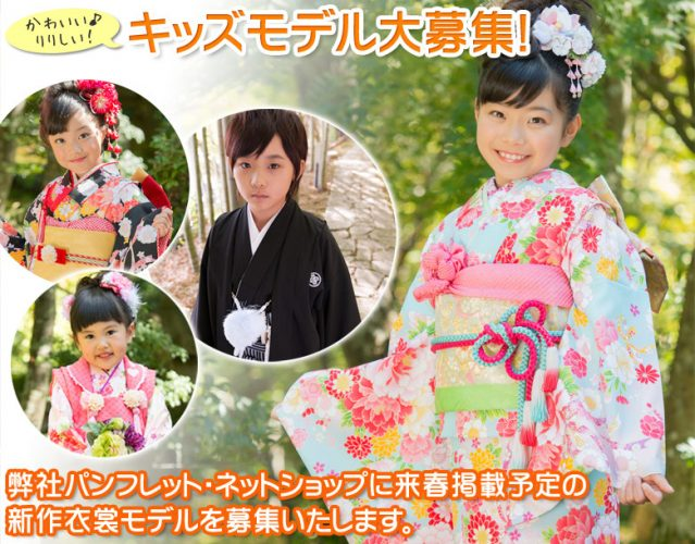 【関西】和装「京のみやび」カタログ・ウェブキッズモデル募集