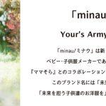 【急募】【大阪】新規ブランド「minau(ミナウ)」展示会向け撮影モデル募集