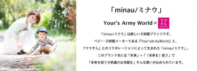 新規ブランド「minau(ミナウ)」展示会向け撮影モデル募集