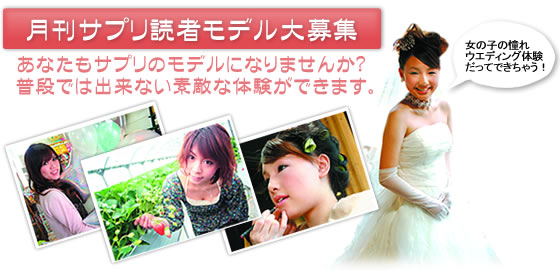【東三河】フリーペーパー「月間SUPLi(サプリ)」読者・キッズモデル募集