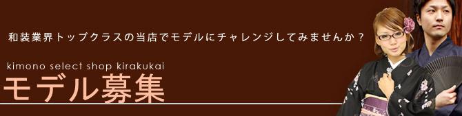 【京都】「kirakukai(木楽会)」七五三キッズモデル募集